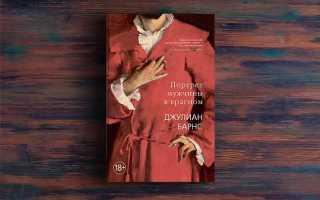 Портрет мужчины в красном – Джулиан Барнс