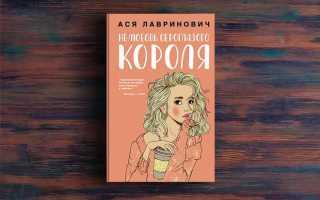 Нелюбовь сероглазого короля – Ася Лавринович