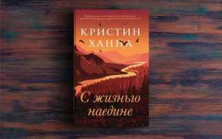 С жизнью наедине – Кристин Ханна