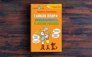 Тайная опора. Привязанность в жизни ребенка – Людмила Петрановская