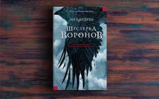 Шестерка воронов – Ли Бардуго