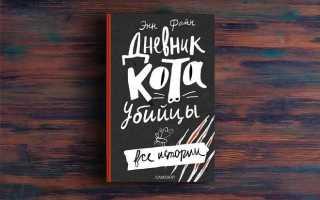 Дневник кота убийцы – Энн Файн