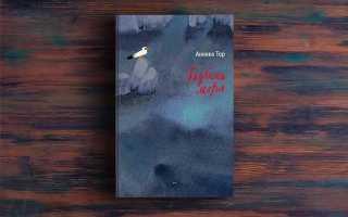 Глубина моря – Тор Анника