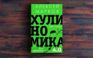 Хулиномика 4.0: хулиганская экономика – Алексей Марков