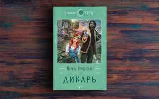 Дикарь – Марина Суржевская