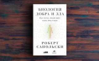 Биология добра и зла – Роберт Сапольски