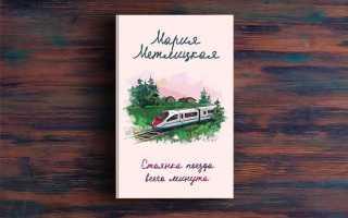Стоянка поезда всего минута – Мария Метлицкая