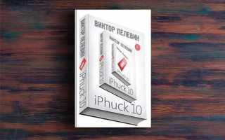 iPhuck 10 – Виктор Пелевин