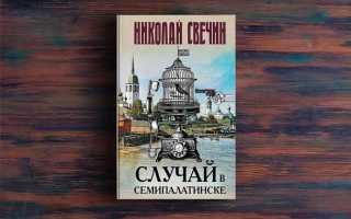 Случай в Семипалатинске – Николай Свечин