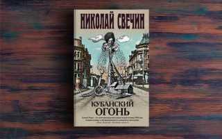Кубанский огонь – Николай Свечин