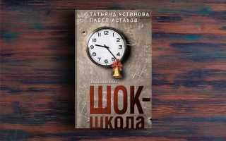 Шок-школа – Татьяна Устинова, Павел Астахов