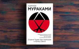 Страна Чудес без тормозов и Конец Света – Харуки Мураками
