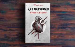 Первый Закон. Кровь и железо – Джо Аберкромби