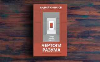 Чертоги разума  – Андрей Курпатов