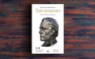 Прайс-менеджмент – Герман Симон