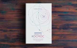 Просто космос – Катерина Ленгольд