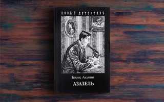 Азазель – Борис Акунин