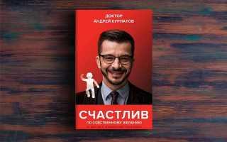Счастлив по собственному желанию – Андрей Курпатов