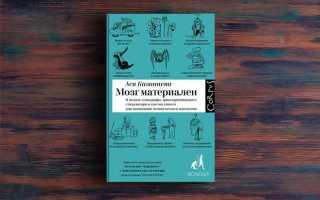 Мозг материален – Ася Казанцева