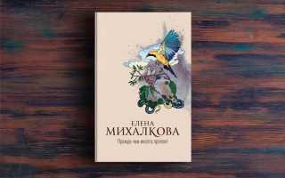 Прежде чем иволга пропоет – Елена Михалкова