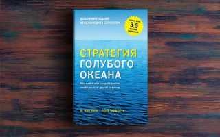 Стратегия голубого океана – Рене Моборн