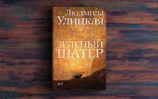 Зеленый шатер – Людмила Улицкая