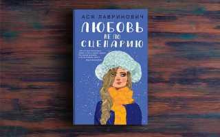 Любовь не по сценарию– Ася Лавринович