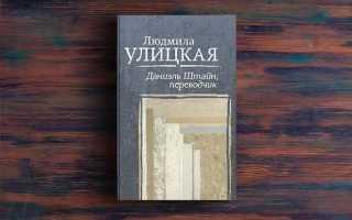 Даниэль Штайн, переводчик– Людмила Улицкая