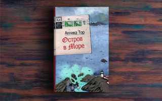 Остров в море – Анника Тор