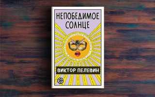 Непобедимое солнце – Виктор Пелевин