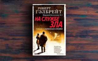 На службе зла – Роберт Гэлбрейт