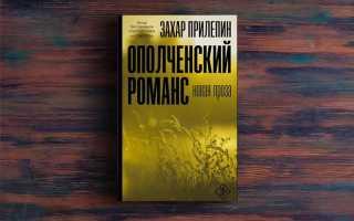 Ополченский романс – Захар Прилепин