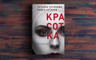 Красотка – Татьяна Устинова, Павел Астахов
