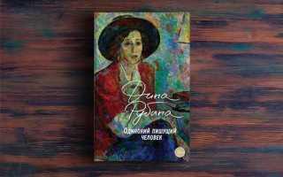 Одинокий пишущий человек – Дина Рубина