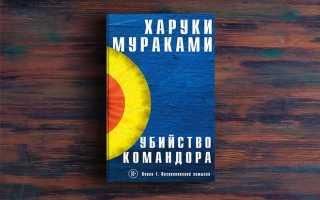 Убийство Командора. Возникновение замысла  – Харуки Мураками