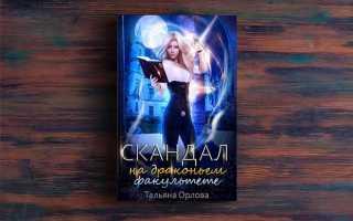 Скандал на драконьем факультете – Тальяна Орлова