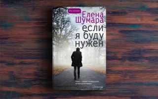 Если я буду нужен – Елена Шумара