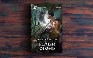 Белый огонь – Алексей Пехов