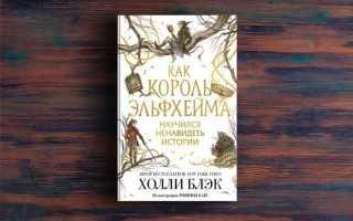 Как король Эльфхейма научился ненавидеть истории – Холли Блэк