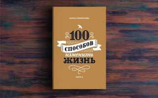 100 способов изменить жизнь. Часть вторая – Лариса Парфентьева