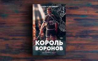 Король воронов – Нора Сакавич