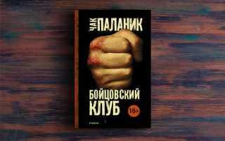 Бойцовский клуб – Чак Паланик