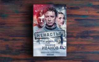 Ненастье – Алексей Иванов