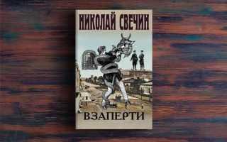Взаперти – Николай Свечин