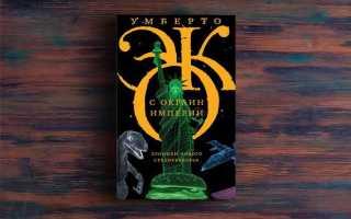 С окраин империи – Умберто Эко