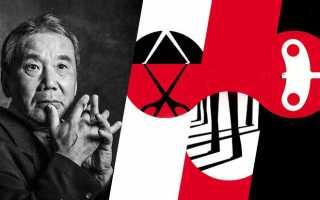 Лучшие книги Харуки Мураками