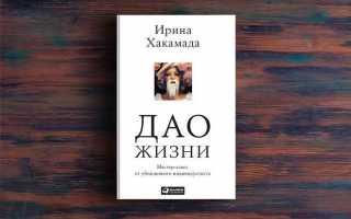 Дао жизни – Ирина Хакамада