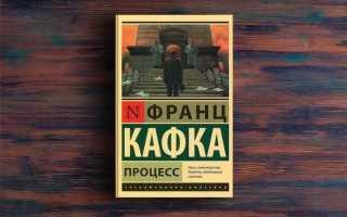 Процесс – Франц Кафка