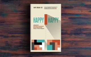 Happy-happy – Ларс-Йохан Эге