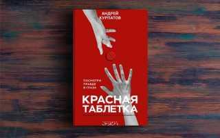 Красная таблетка. Посмотри правде в глаза! – Андрей Курпатов